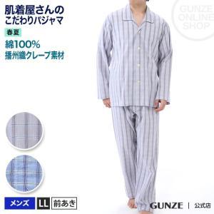 セール 特価 GUNZE(グンゼ)/肌着屋さんのこだわりパジャマ 長袖長パンツ(メンズ)/春夏/SF2329/LL gunze