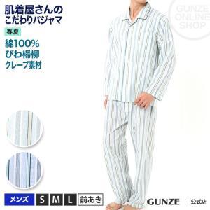 GUNZE(グンゼ)/肌着屋さんのこだわりパジャマ 長袖長パンツ(メンズ)/春夏/SF2399/S〜L gunze