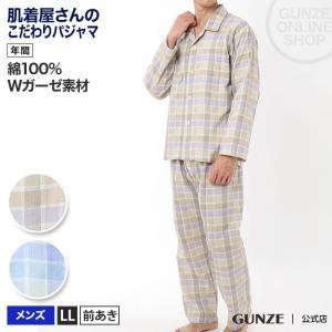 GUNZE(グンゼ)/肌着屋さんのこだわりパジャマ 長袖長パンツ(メンズ)/年間/SF2479/LL gunze