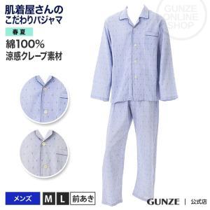 セール GUNZE(グンゼ)/綿100% パジャマ 長袖長パンツ(メンズ)/春夏/SF2548W/M〜L|gunze