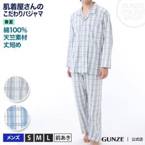 セール 特価 GUNZE(グンゼ)/肌着屋さんのこだわりパジャマ 長袖長パンツ(メンズ)/春夏/SG2269/S〜L|gunze