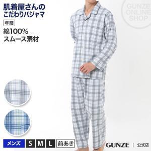 GUNZE(グンゼ)/肌着屋さんのこだわりパジャマ 長袖長パンツ(メンズ)/年間/SG2339/S〜L gunze