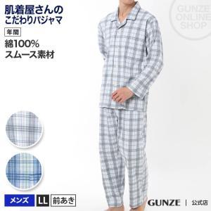 GUNZE(グンゼ)/肌着屋さんのこだわりパジャマ 長袖長パンツ(メンズ)/年間/SG2339/LL gunze