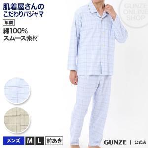 GUNZE(グンゼ)/肌着屋さんのこだわりパジャマ 長袖長パンツ(メンズ)/年間/SG2349/M〜L gunze
