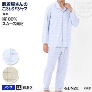 GUNZE(グンゼ)/肌着屋さんのこだわりパジャマ 長袖長パンツ(メンズ)/年間/SG2349/LL gunze