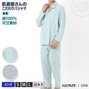 ポイント15倍 GUNZE(グンゼ)/肌着屋さんのこだわりパジャマ 長袖長パンツ(メンズ)/春夏/SG2369/S〜L gunze