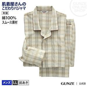 セール 特価 GUNZE(グンゼ)/肌着屋さんのこだわりパジャマ/長袖長パンツ(メンズ)/SG2417/LL gunze