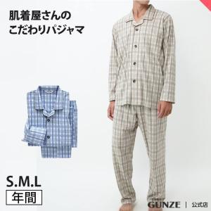 セール 特価 GUNZE(グンゼ)/肌着屋さんのこだわりパジャマ/パジャマ 紳士長袖長パンツ(メンズ)/年間/SG4318/S〜L|gunze
