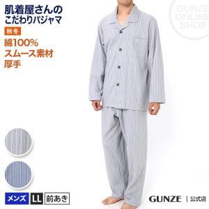 セール 特価 GUNZE(グンゼ)/その他(ソノタ)/パジャマ 長袖長パンツ(メンズ)/SG4419/LL|gunze