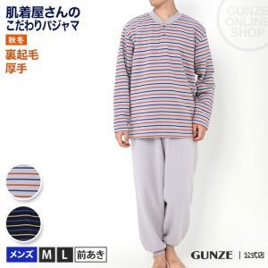 セール 特価 GUNZE(グンゼ)/その他(ソノタ)/セットアップ 長袖長パンツ(メンズ)/SG4569/M〜L|gunze