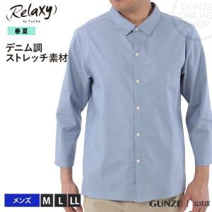 セール 特価 GUNZE(グンゼ)/Relaxy(リラクシー)/紳士8分袖/SV2028|gunze