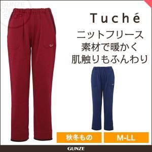 50%OFF 半額 セール 特価GUNZE(グンゼ)/Tuche(トゥシェ)/長パンツ(レディース)/秋冬/TE48259/M〜LL gunze