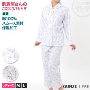 GUNZE(グンゼ)/肌着屋さんのこだわりパジャマ 長袖長パンツ(レディース)/年間/TG2069/M〜L|gunze