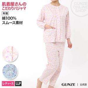 GUNZE(グンゼ)/肌着屋さんのこだわりパジャマ 長袖長パンツ(レディース)/年間/TG2229/LLP gunze