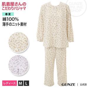 GUNZE(グンゼ)/綿100% パジャマ長袖長パンツ(レディース)/春夏/TG2547/M〜L|gunze