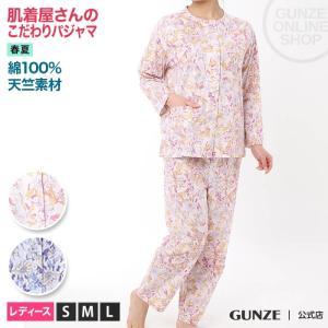 GUNZE(グンゼ)/肌着屋さんのこだわりパジャマ 長袖長パンツ(レディース)/春夏/TG2549/S〜L|gunze