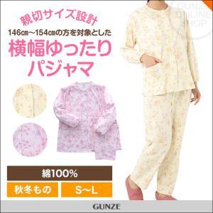 GUNZE グンゼ/婦人長袖・長パンツ(袖・足口ゴム通し穴付き)/TG4337|gunze