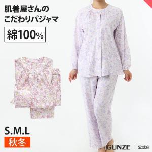 ロマンティックな小花柄のパジャマ。 綿100%なので寝汗もすっきりケアします。袖口はゴム絞り仕様です...