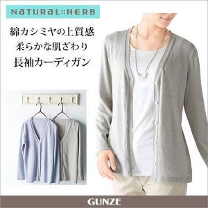 セール 特価 送料無料 GUNZE(グンゼ)/ナチュラルハーブ/長袖カーディガン(婦人) /TH4195|gunze