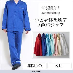送料無料 S〜LLサイズ GUNZE(グンゼ)/ON&OFF(オンアンドオフ)/紳士長袖長パンツ|gunze