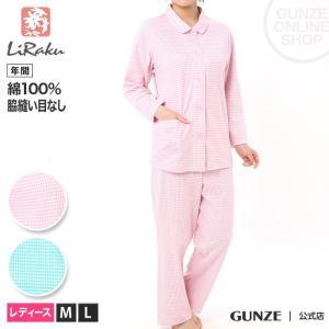 GUNZE(グンゼ)/LiRaKu(リラク)/綿100% パジャマ 長袖長パンツ(レディース)/年間/TL2009/M〜L gunze