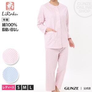 GUNZE(グンゼ)/LiRaKu(リラク)/綿100%パジャマ 長袖長パンツ(レディース)/年間/TL2029/S〜L gunze