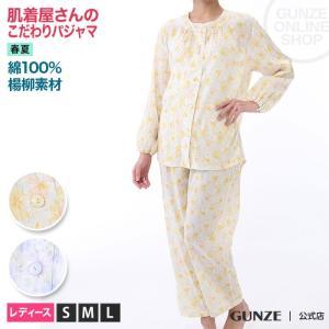 GUNZE(グンゼ)/肌着屋さんのこだわりパジャマ 長袖長パンツ(レディース)/春夏/TP2279/S〜L|gunze