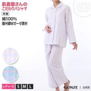 GUNZE(グンゼ)/肌着屋さんのこだわりパジャマ 長袖長パンツ(レディース)/年間/TP2309/S〜L gunze