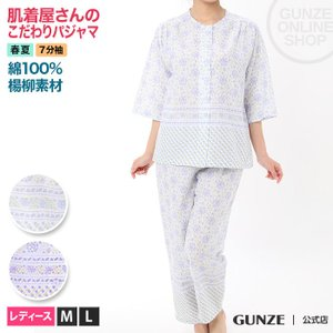 GUNZE(グンゼ)/肌着屋さんのこだわりパジャマ 7分袖長パンツ(レディース)/春夏/TP3099/M〜L|gunze