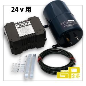 ニッケン 24v専用 ホーンマックス10 (MAX-5G-24) コンプレッサー&エアータンク|guranpuri-kyoto