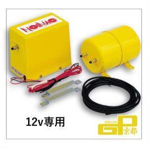 ノイマック 12v専用 ホーンマックス (MAX-NE-12) コンプレッサー&エアータンク|guranpuri-kyoto