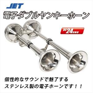 JET 24V電子ダブルヤンキーホーン ステンレス 505854|guranpuri-kyoto