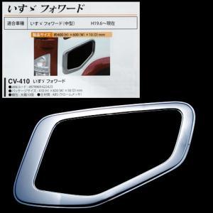 ナビ ウィンドー ガーニッシュ(安全窓枠)いすゞ 4t 07フォワード guranpuri-kyoto