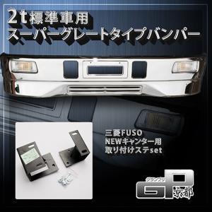 【代引き不可】NEWキャンター用ステー&2t標準車用 スーパーグレートバンパー JETイノウエ製 トラック guranpuri-kyoto