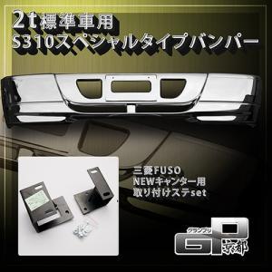 【代引き不可】NEWキャンター用ステー&2t標準車用 S310スペシャルタイプバンパー JETイノウエ製 トラック guranpuri-kyoto