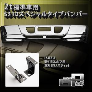 【代引き不可】新/旧エルフ用ステー&2t標準車用 S310スペシャルタイプバンパーJETイノウエ製 トラック guranpuri-kyoto