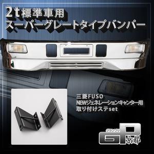 【代引き不可】NEWジェネレーションキャンター用ステー&2t標準車用 スーパーグレートタイプバンパー JETイノウエ製 トラック guranpuri-kyoto