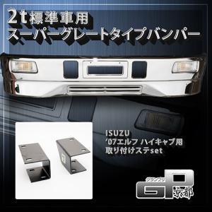 【代引き不可】07エルフ ハイキャブ用ステー&2t標準車用 スーパーグレートタイプバンパー JETイノウエ製 トラック guranpuri-kyoto