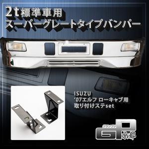 【代引き不可】07エルフ ローキャブ用ステー&2t標準車用 スーパーグレートタイプバンパー JETイノウエ製 トラック guranpuri-kyoto