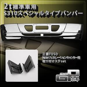 【代引き不可】NEWジェネレーションキャンター用ステー&2t標準車用 S310スペシャルタイプバンパーJETイノウエ製 トラック guranpuri-kyoto