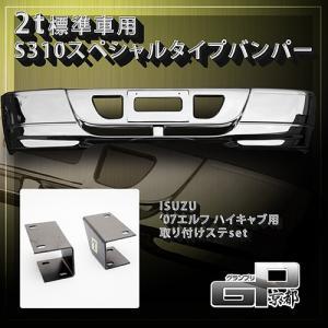 【代引き不可】07エルフ ハイキャブ用ステー&2t標準車用 S310スペシャルタイプバンパーJETイノウエ製 トラック guranpuri-kyoto