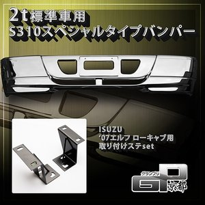 【代引き不可】07エルフ ローキャブ用ステー&2t標準車用 S310スペシャルタイプバンパーJETイノウエ製 トラック guranpuri-kyoto