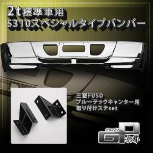 【代引き不可】ブルーテックキャンター用ステー&2t標準車用 S310スペシャルタイプバンパーJETイノウエ製 トラック guranpuri-kyoto