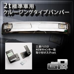 【代引き不可】NEWキャンター用ステー&2t標準車用 クルージングタイプバンパー JETイノウエ製 トラック guranpuri-kyoto