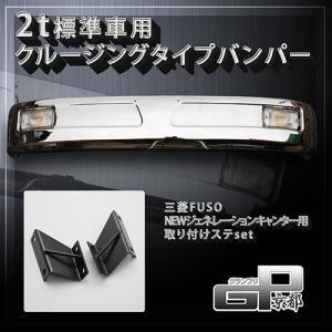 【代引き不可】NEWジェネレーションキャンター用ステー&2t標準車用 クルージングタイプバンパー JETイノウエ製 トラック guranpuri-kyoto