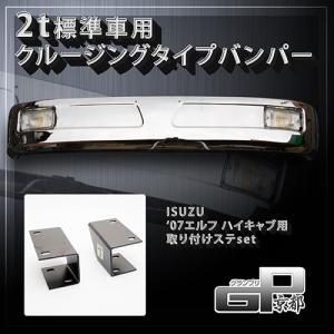 【代引き不可】07エルフ ハイキャブ用ステー&2t標準車用 クルージングタイプバンパー JETイノウエ製 トラック guranpuri-kyoto