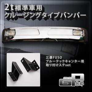 【代引き不可】ブルーテックキャンター用ステー&2t標準車用 クルージングタイプバンパーJETイノウエ製 トラック guranpuri-kyoto