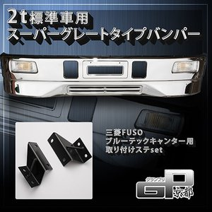 【代引き不可】ブルーテックキャンター用ステー&2t標準車用 スーパーグレートタイプバンパーJETイノウエ製 トラック guranpuri-kyoto