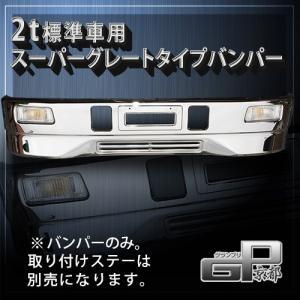 【代引き不可】2t標準車用 スーパーグレートタイプバンパーJETイノウエ製 トラック|guranpuri-kyoto