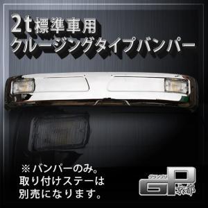 【代引き不可】2t標準車用クルージングタイプバンパーJETイノウエ製 トラック